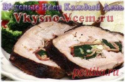 Фаршированное мясо свинины. Фаршированное мясо обещает стать настоящим деликатесом. Сочное мясо свинины будет не только мягким, но и полезным, если соединить его со шпинатом. В оригинальном рецепте участвуют сыр и колбаса. Необычные ингредиенты сделают ужин вкусным и праздничным.