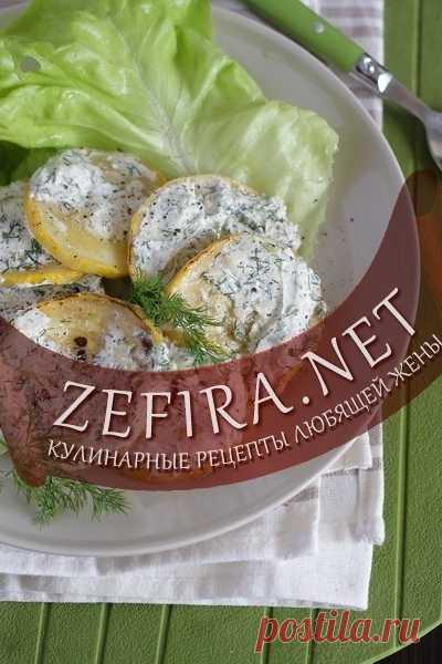 Кабачки в сметанном соусе – Кулинарные рецепты любящей жены
