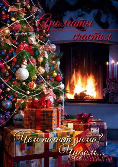 9 выпуск журнала «Ароматы счастья». Чем пахнет зима? Чудом...   Блог Ирины Зайцевой