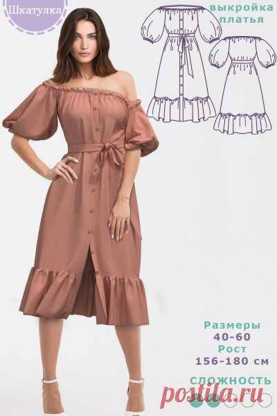 Выкройка платья с открытыми плечами WD080621