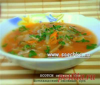 Шотландский овсяный суп | рецепты на Saechka.Ru