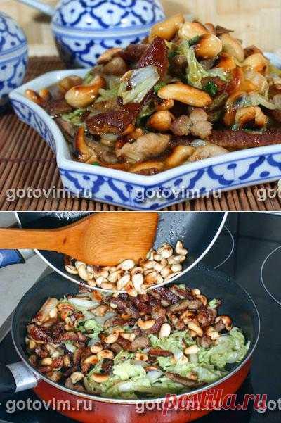 Тайская кухня: курица с кешью