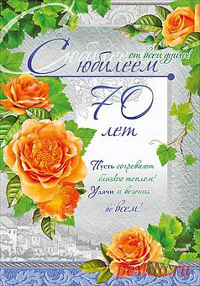 Юбилейные открытки 70 лет поздравления с фото 533