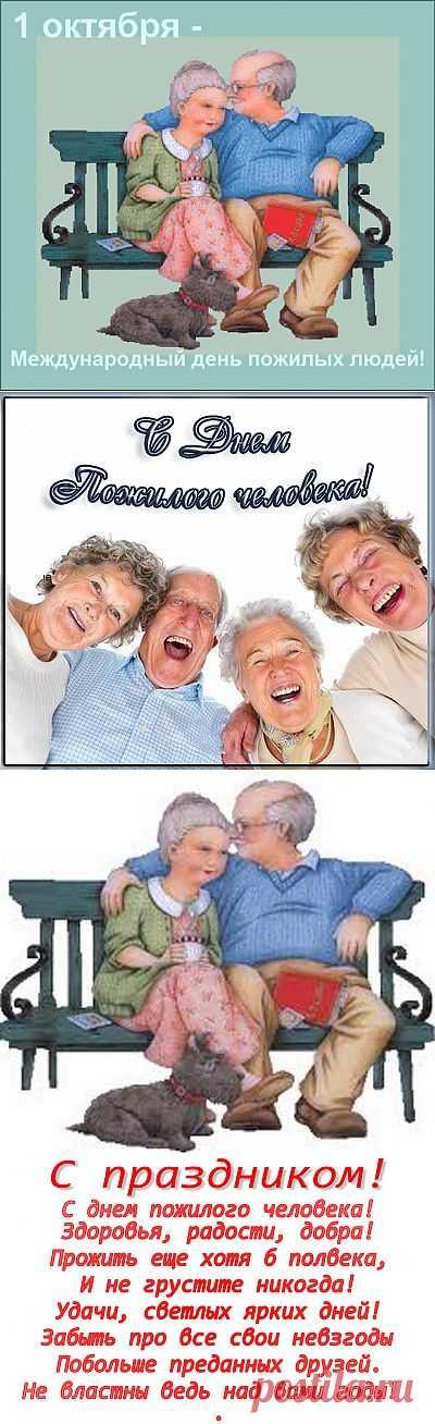 День пожилого человека - Праздник сегодня, Стихи и поздравления, pra3dnuk.ru