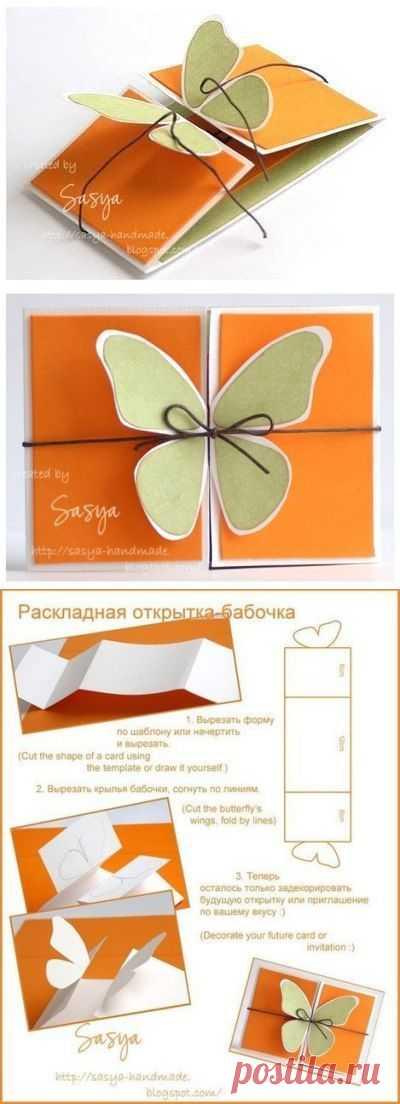 Складная открытка схема