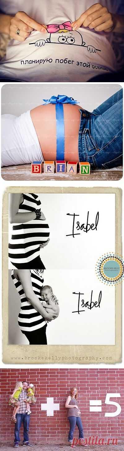 Для будущих мам / Фото (идеи съемок) / Модный сайт о стильной переделке одежды и интерьера