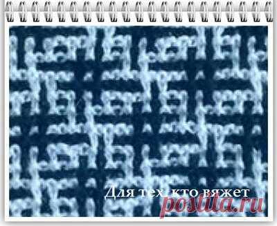 Для тех, кто вяжет / Два очень простых узора спицами в технике ленивого жаккарда для начинающих   Для тех, кто вяжет / Узоры   Яндекс Дзен