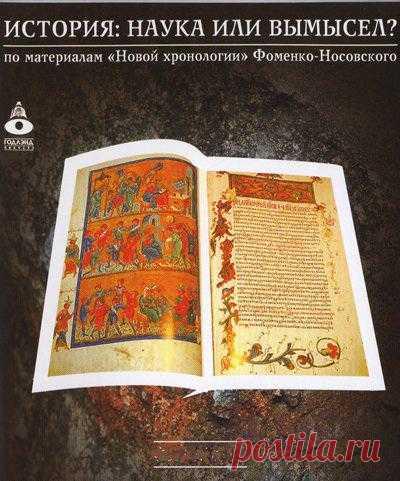 История: наука или вымысел: http://superinteres.mirtesen.ru/blog/43268426835