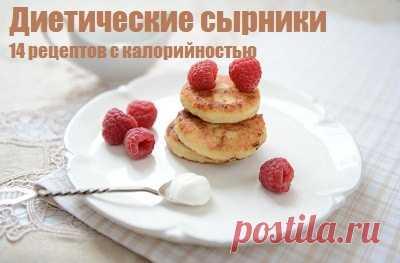 Пп сырники: пошаговые классические рецепты как сделать на сковороде диетические из творога без муки, яиц, с изюмом, бананом, яблоком