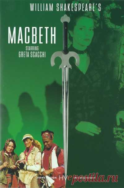 Макбет (1998)