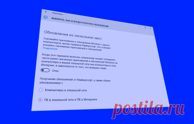 Как в Windows 10 запретить отправлять обновления в Интернет. Система обновлений в операционной системе Windows 10 построена на основе P2P-технологии и работает по принципу торрент-клиента. Такая система называется Оптимизация доставки обновлений Windows (Windows Update Delivery Optimization - WUDO). Оптимизация доставки из центра обновления Windows позволяет получать обновления Windows и приложения из Microsoft Store из дополнительных источников, а не только с серверов Майкрософт...