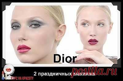 New Year's make-up from Dior