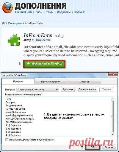 Автоматический ввод данных в браузере | Настройка программ