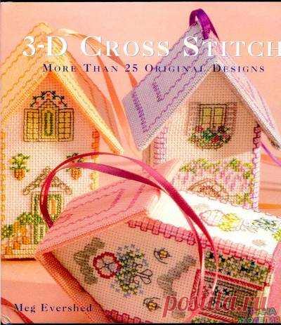 3-D Cross Stitch - el Bordado (diferente) - las Revistas por la costura - el País de la costura