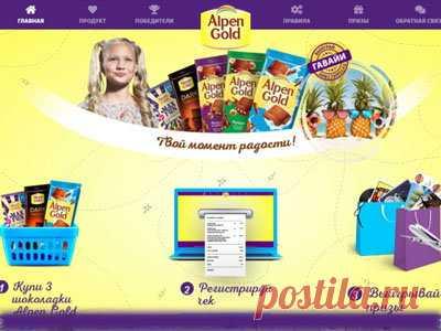 Акция Alpen Gold «Твой момент радости»: призы - путешествие, сертификаты.