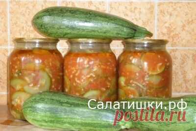 Кабачковый салат на зиму рецепт » Рецепты вкусных салатов