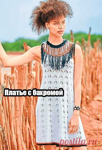 Платье А-силуэта с бахромой .