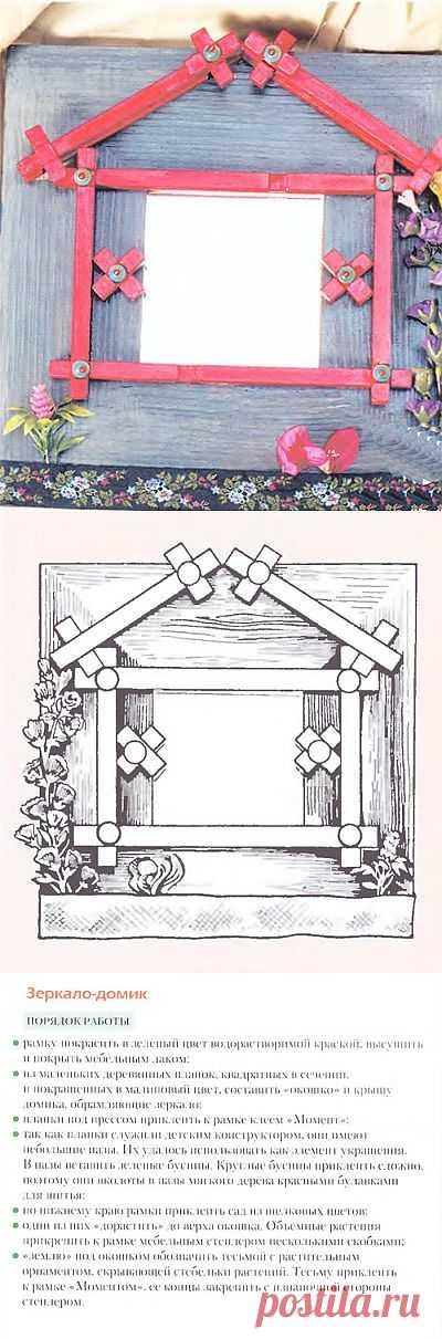 Зеркало-домик | Поделки дома