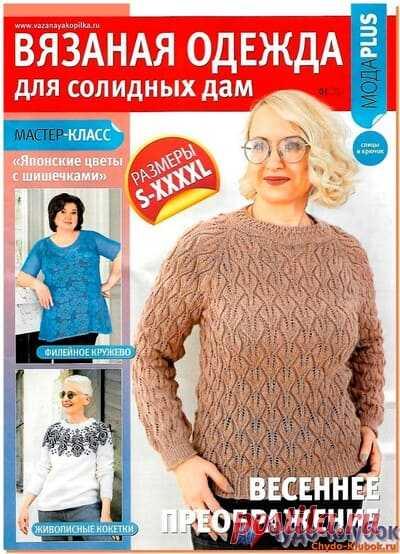 Вязаная одежда для солидных дам 1 2021 |❤️️ ЧУДО-КЛУБОК.РУ ➲ журналы по вязанию✶