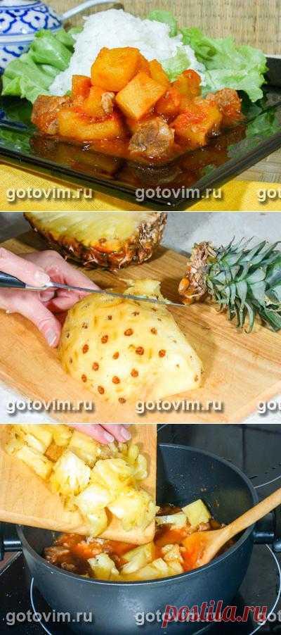 Тайская кухня: Карри с ананасом