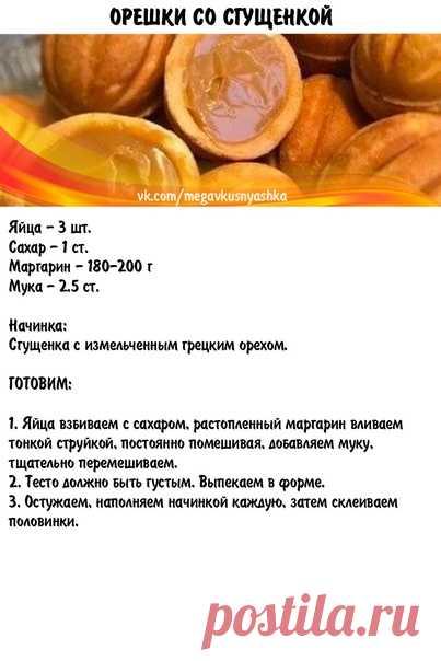 Дом Кулинарии • Золотые Рецепты