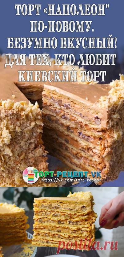 TORT-RETSEPT-VK