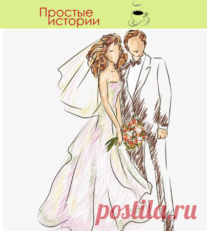 Третий брак моего приятеля - Простые истории