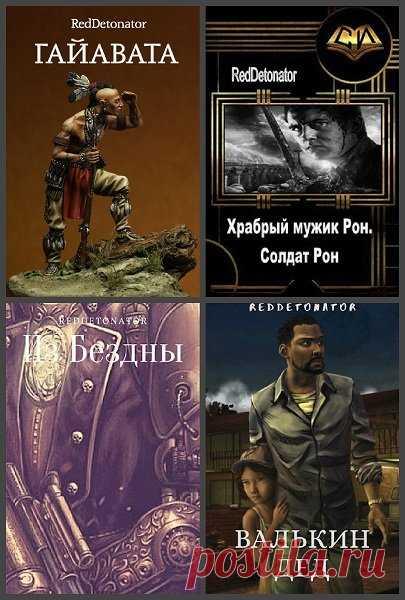 RedDetonator. 14 книг  /2019-2021/ fb2