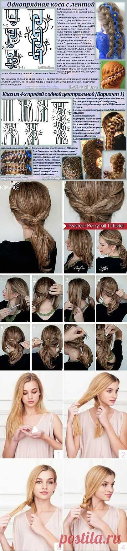 Заплетаем косы (подборка) трафик / Прически / Модный сайт о стильной переделке одежды и интерьера