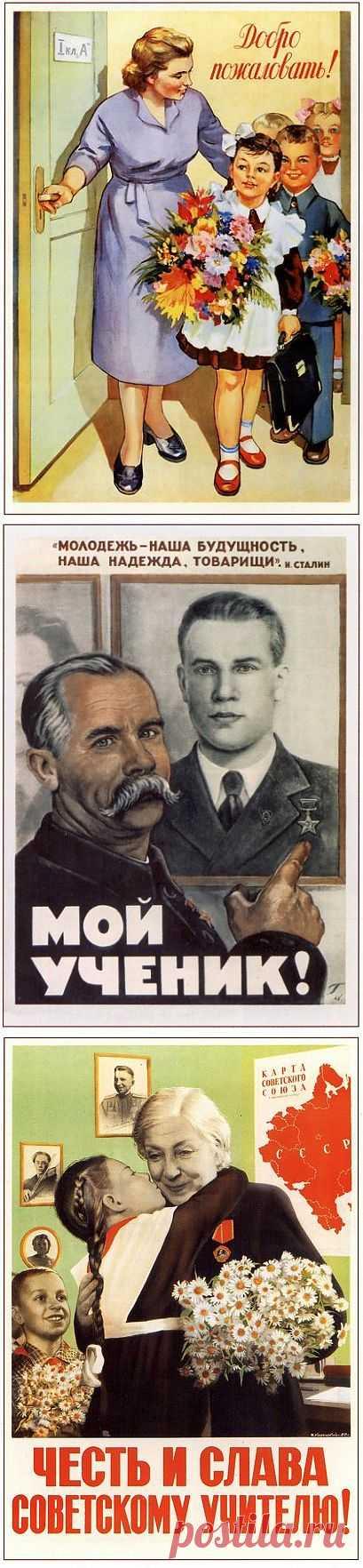 (+1) - Винтажные плакаты СССР и пропаганда учебы | Дети перестройки