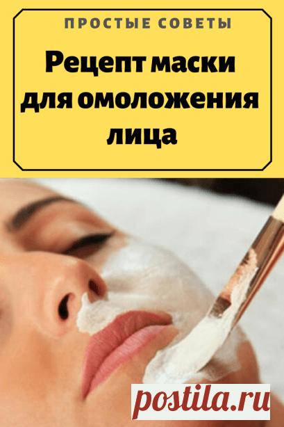 Рецепт маски для омоложения лица — Простые советы