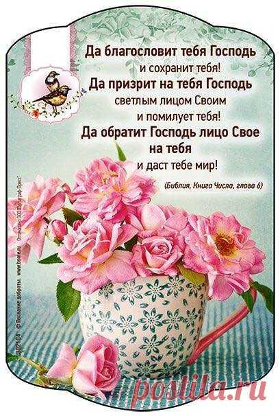 Открытки, христианские поздравления в открытках с надписью