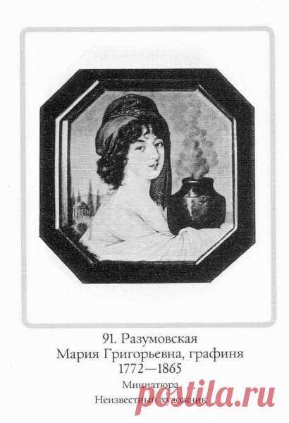 Портрет княгини Марии Голицыной, которую муж отдал другому за карточный долг. | Старинные портреты и их секреты. | Яндекс Дзен