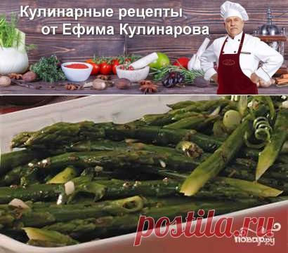Консервированная спаржа   Вкусные кулинарные рецепты с фото и видео