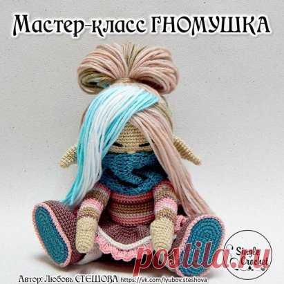 Гномочка от Любови Стешовой! Очень стильная и обаятельная куколка для интерьера и игр. Описание: https://vk...#ОписаниеИгрушек_Куклы...