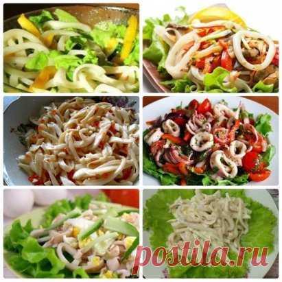 Подборка салатов с кальмарами 1. Кальмар + яичный белок + зелёный горошек + лук + йогурт  2. Огурец + кальмар + лист салата + яйца + горчица и йогурт + чеснок  3. Кальмар + сладкий перец + огурец + зелень + кунжут + соевый соус  4. Помидор + кальмар + шампиньоны + лист салата  5. Кальмар + тушёные морковь и лук + яйцо + йогурт  6. Сыр + кальмар + яйца + помидоры + зелень + заправка из йогурта, горчицы и чеснока  Питайтесь правильно!