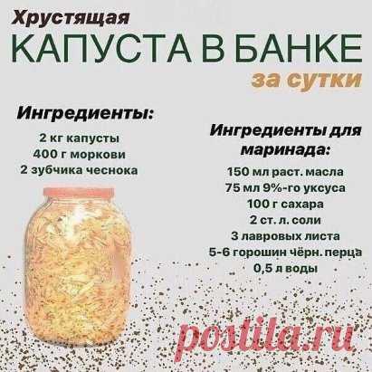 Готовим быстро хрустящую капусту
