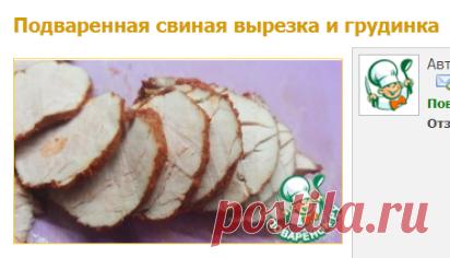 Подваренная свиная вырезка и грудинка - кулинарный рецепт