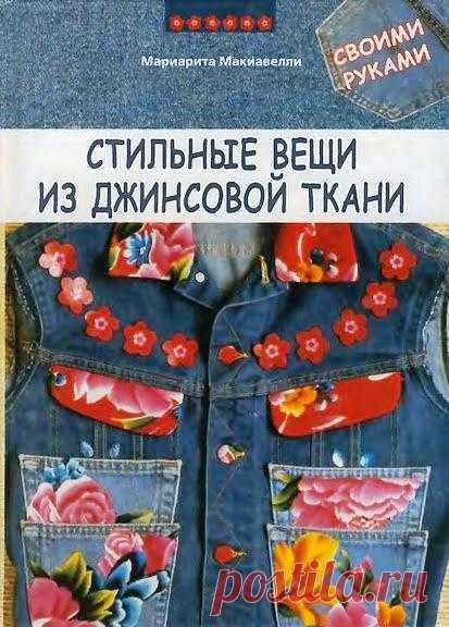 Jeans imaginations. Stylish things. Book, magazine, patterns, master class.