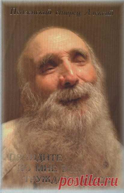 Книга вторая Придите ко мне все труждающиеся… Пензенский старец Алексий