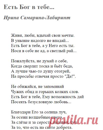 того, стихи ирины самариной о любви большой и трогательной идеально