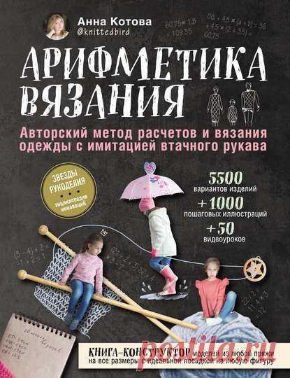 Анна Котова, Арифметика вязания. Авторский метод расчетов и вязания одежды с имитацией втачного рукава – скачать pdf на ЛитРес