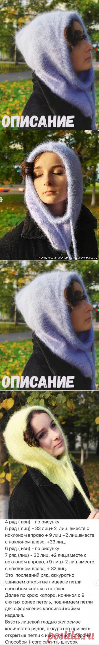 Капор я захотела связать с острым капюшоном (Вязание спицами) – Журнал Вдохновение Рукодельницы
