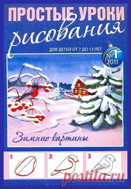 ЗИМНИЕ КАРТИНЫ Это пособие предназначено для развития навыков рисования у детей 5 – 13 лет. Многие дети рисуют с удовольствием в любом возрасте. А эта книжечка поможет им научиться рисовать еще и правильно.