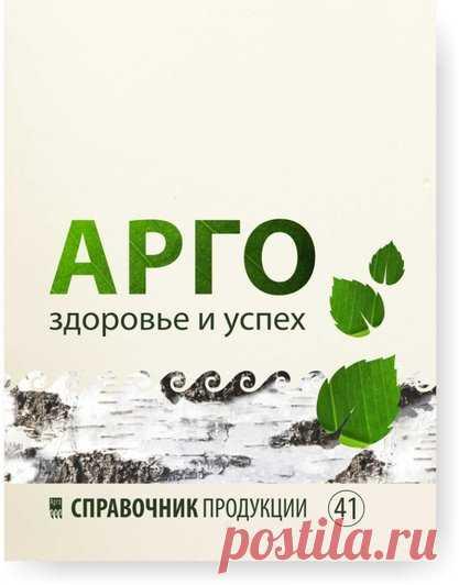 Каталог продукции АРГО. Выбирайте, заказывайте и не забывайте про скидки!