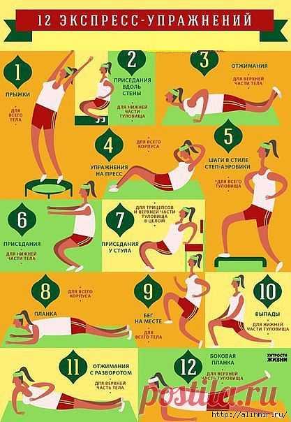 12 упражнений для стройности.
