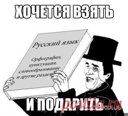 САМЫЕ СМЕРТОНОСНЫЕ ОШИБКИ В РУССКОМ ЯЗЫКЕ