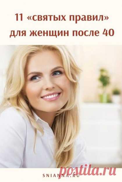 """11 «святых правил» для женщин после 40 - Женский журнал """"Красота и здоровье"""""""