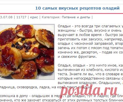 рецепт оладьев самых вкусных