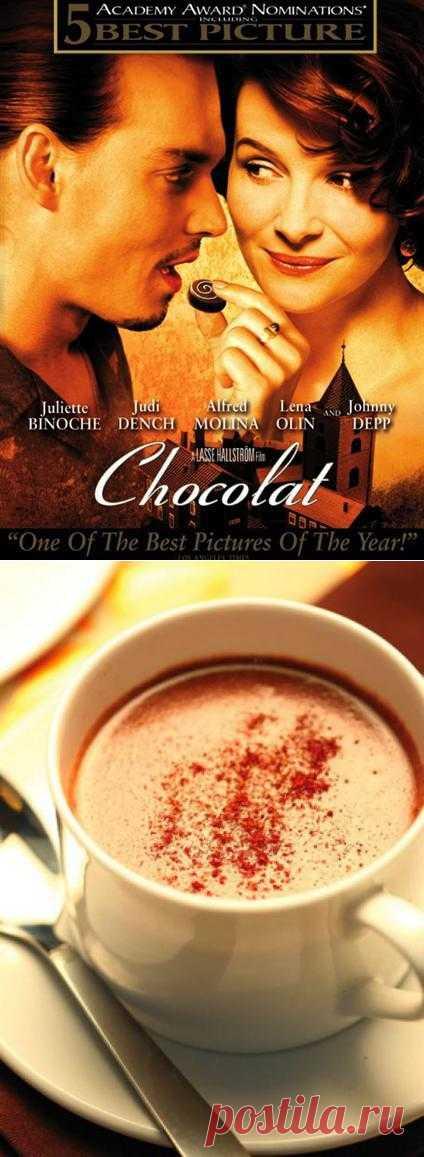"""Горячий чили-шоколад из фильма """"Шоколад"""". Ацтеки первыми придумали сделать из бобов какао напиток. Теперь и мы пьем его - горячий, насыщенный, сладкий, согревающий холодными вечерами. Добавление перца чили делает этот напиток особенным. Попробуйте этот экзотический напиток сегодня. Вы всегда можете уменьшить количество перца чили."""
